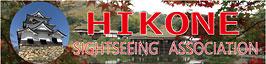 Tourist information(Hikone)